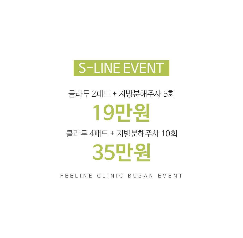 S-LINE이벤트