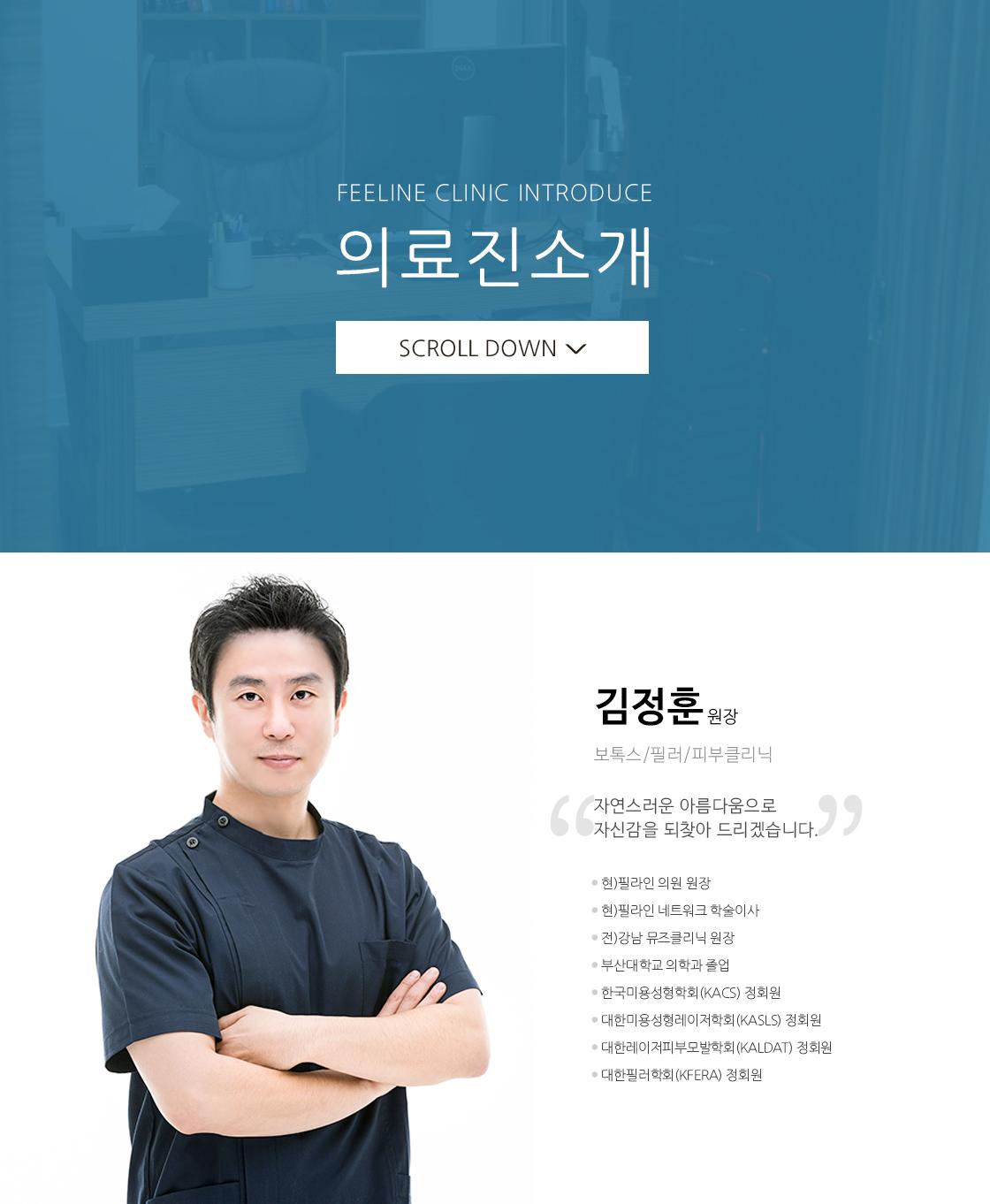 원장님소개_새로